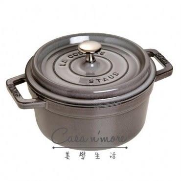 Staub 圓形琺瑯鑄鐵鍋 22cm 2.6L 石墨灰 法國製