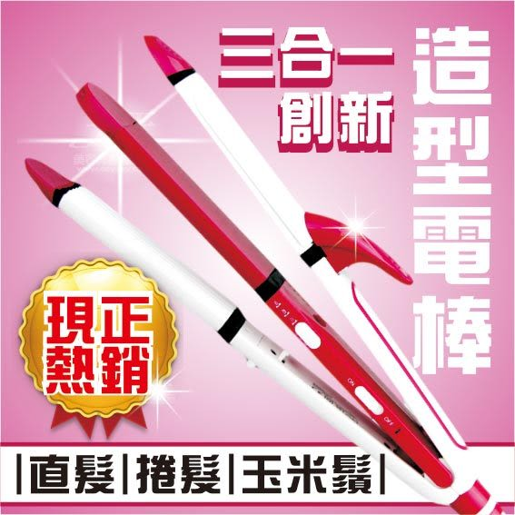 【國際環球電壓】JF-333三合一新型波動造型夾(玉米鬚/捲髮夾/平板夾) [48863]另售抗熱隔離打底液