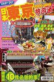 (二手書)旅遊通:東京2011-2
