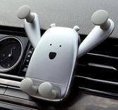 車載手機架汽車多功能通用型出風口可愛車用車內重力創意導航支架『艾麗花園』