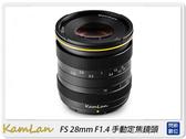 KamLan FS 28mm F1.4 Sony Nikon Fujifilm Canon M43 接環 鏡頭(公司貨)