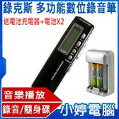 【限期3期零利率】送充電座+2顆充電電池 全新 錄克斯 多功能數位錄音筆 8GB 高品質錄音 內置喇叭