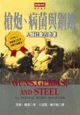 (二手書)槍炮、病菌與鋼鐵-人類社會的命運