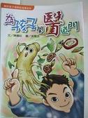 【書寶二手書T7/兒童文學_FVX】為孩子開「醫」道門_陳麗虹