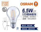 OSRAM歐司朗 LED CLA60 6.5W 2700K 黃光 E27 110V 可調光 燈絲燈 _ OS520054