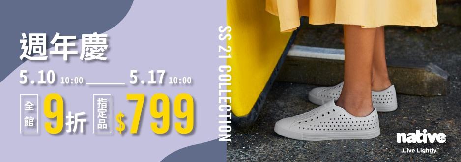 nativeshoes-imagebillboard-718bxf4x0938x0330-m.jpg