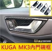 FORD福特【KUGA MK3內門腕框】2020-2021年KUGA三代 新酷卡 內拉手把框