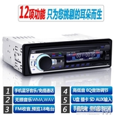 12V24V通用車載藍芽MP3播放器插卡貨車收音機代汽車CD音響DVD主機  WD 雙十二全館免運