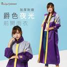 [中壢安信] 雙龍牌 爵色前開雨衣 晶漾紫 連身式 雨衣 EL4203