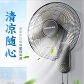 餐廳電風扇掛壁式搖頭家用靜音飯店貼墻壁掛風扇遙控壁扇16寸18寸  220V   交換禮物