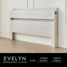 附燈床頭 伊芙琳現代風木做系列雙人5尺床頭/4色/H&D東稻家居