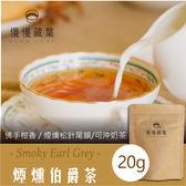 慢慢藏葉-煙燻伯爵茶【茶葉20g/袋】皇家伯爵奶茶下午茶【產區直送】