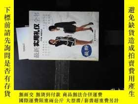 二手書博民逛書店罕見最新實用禮儀全書Y206600 嚴考亮 上海遠東