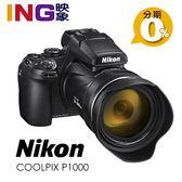 【預購】NIKON COOLPIX P1000 125倍光學變焦 類單眼 國祥公司貨 4K錄影