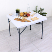 【頂堅】寬87公分-方形折疊桌/麻將桌/餐桌/工作桌/露營桌/拜拜桌象牙白色