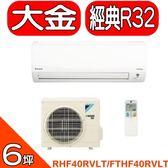 大金【RHF40RVLT/FTHF40RVLT】《變頻》+《冷暖》分離式冷氣