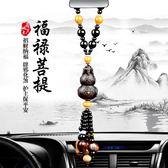 新年好禮85折 汽車掛件桃木葫蘆車載裝飾品擺件高檔男車上吊墜保平安符車內吊飾