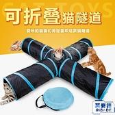 寵物貓咪響紙四通隧道智益貓玩具鉆桶可折疊貓通道【英賽德3C數碼館】