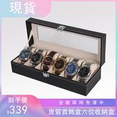 手錶盒 現貨皮質首飾盒六位收納盒 手錶盒 pu手錶展示盒 手錶禮盒包裝盒