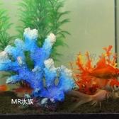 魚缸珊瑚假山水族箱造景裝飾水景魚缸裝飾珊瑚【步行者戶外生活館】