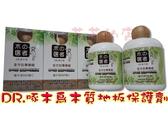 【DR.啄木鳥】(台灣製造)木質地板臘/地板蠟/保護劑/亮光臘/不滑不黏膩二瓶特價/1288元含運