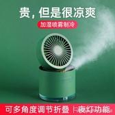 USB小風扇帶加濕器超靜音辦公室桌面桌上折疊噴霧製冷神器小型迷你學生宿舍補水 快速出貨
