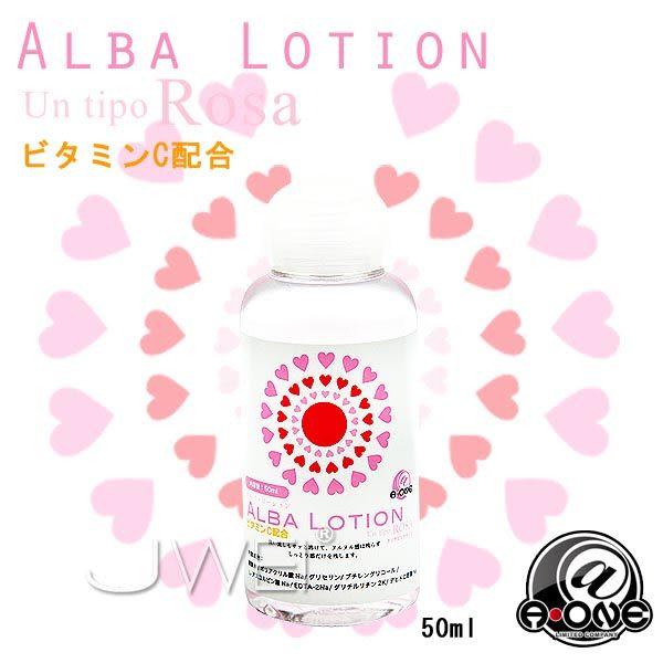 【緁希情趣精品】日本A-ONE*ALBA LOTION水溶性潤滑液(Rosa) 50ml