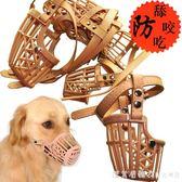 寵物狗狗用品大中小型犬金毛防叫防咬套嘴狗嘴套口罩可調節 漾美眉韓衣