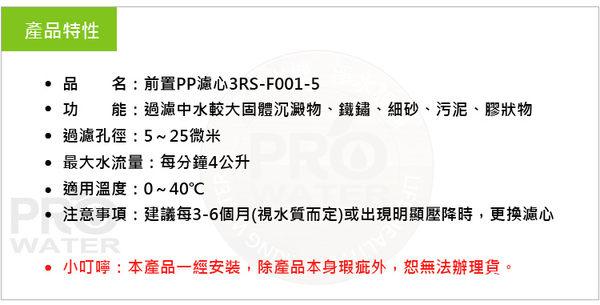 【水達人】3M  S008極淨便捷淨水器專用濾心3US-F008-5一入+3M前置PP濾心一入(3RS-F001-5)