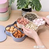 乾果盤 雙層干果盒創意堅果盒客廳家用分格帶蓋糖果盒瓜子盒過新年
