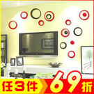 3D立體圓環牆貼/圓圈壁貼/居家牆面裝飾...