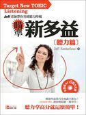 (二手書)瞄準新多益:聽力篇(全新修訂版):Jeff老師帶你突破聽力障礙