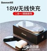 無線充電器 倍思無線充電器蘋果11專用18W快充板手錶iwatch三 朵拉朵YC