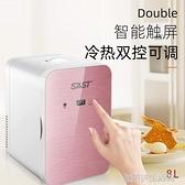 sast先科8L迷你小冰箱家用學生宿舍母乳化妝面膜水果冷藏車載兩用 YDL