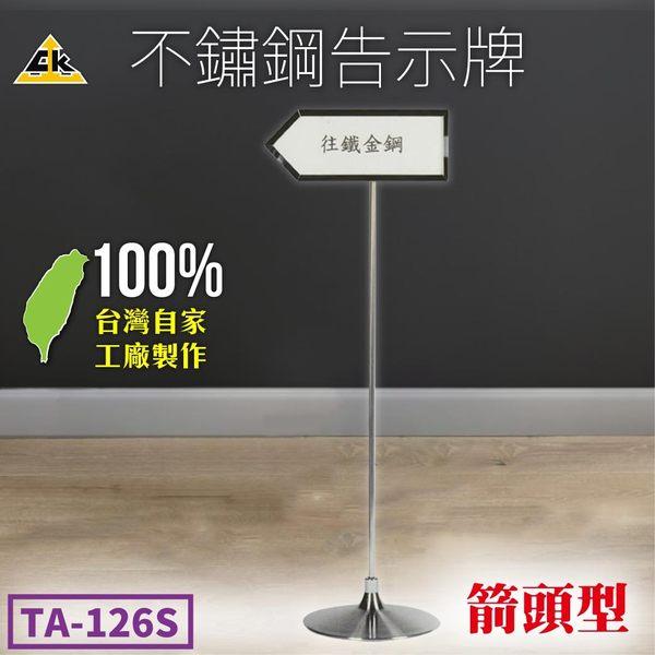 不鏽鋼告示牌(箭頭) TA-126S 活動招牌 壓克力架 標示牌 告示牌 看板 立架 招牌