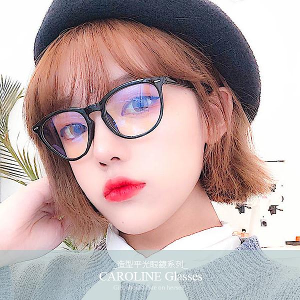 《Caroline》★年度最新款平光鏡甜美魅力 時尚平光眼鏡 71767