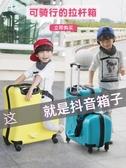兒童行李箱可坐騎拉桿箱女童寶寶皮箱卡通小孩騎行車帶娃旅行箱男 星河光年DF