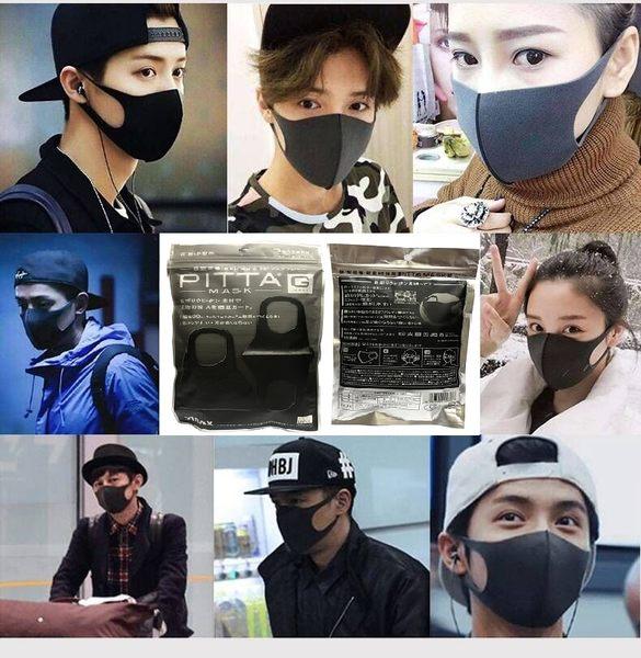日本 PITTA 明星款口罩 三件裝 防塵口罩 流行必備 防霧霾 花粉 PM2.5 可水洗 防粉塵 明星同款