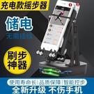 搖步器 可充電搖步器手機靜音自動刷步神器...