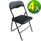 折合椅 餐椅 工作椅 戶外椅 露營椅 休閒椅 高背折疊椅(黑色)ZF0170-4入/組