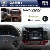 【CONVOX】2002~06年TOYOTA CAMRY專用9吋螢幕安卓主機*聲控+藍芽+導航+安卓*8核心