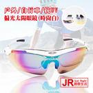 【JR創意生活】自行車用 騎行眼鏡(時尚白) 偏光太陽眼鏡 抗UV 眼鏡。風鏡 防風 紫外線 戶外 登山
