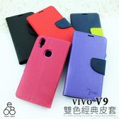 經典 皮套 Vivo V9 6.3吋 手機殼 翻蓋 保護套 簡單 方便 低調 素色 插卡 磁扣 手機套