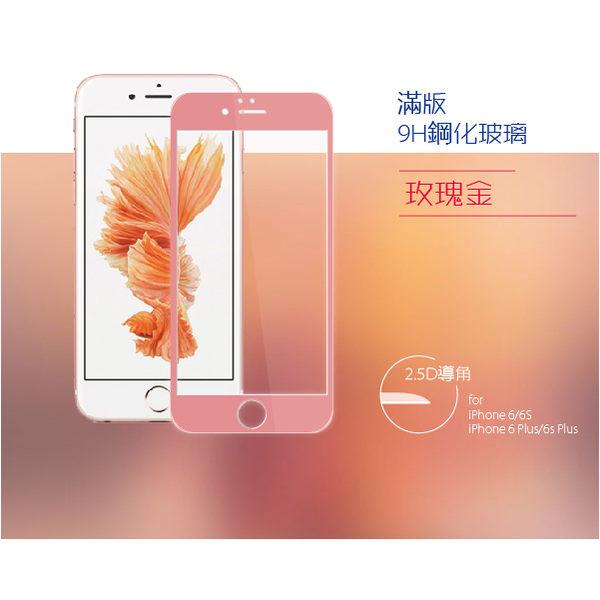 APPLE iPhone 6 plus / 6S plus 5.5 全屏 2.5D 滿版 9H硬度 鋼化玻璃保護貼 抗刮 防撞 手機螢幕貼