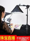 攝影套裝珠寶直播補光燈柔光小型靜物攝影臺燈便攜攝像拍照燈 全館免運 YXS