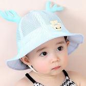 兒童帽子男童太陽1-2-3-4歲寶寶遮陽防曬夏季嬰兒漁夫薄款潮網眼【快速出貨八折一天】