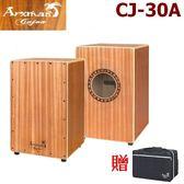 【非凡樂器】ARXMAN CJ-30A 木箱鼓 / 贈鼓袋 / 公司貨