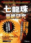 七龍珠最終研究:誰才是最強戰士!?賽亞人到普烏激鬥戰場全紀錄