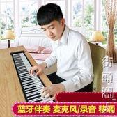 手卷鋼琴88鍵加厚專業版隨身MIDI鍵盤成人學生初學者便攜電子鋼琴 igo街頭潮人