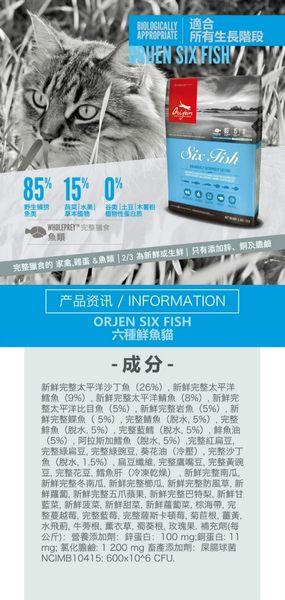 【48小時出貨】*WANG*Orijen渴望貓糧《六種鮮魚+海藻 配方》5.4kg
